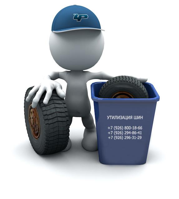 Утилизация и прием шин