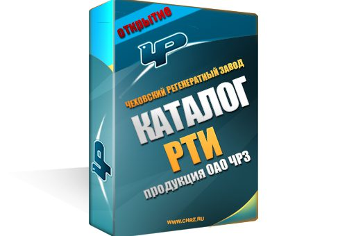 rti_katalog